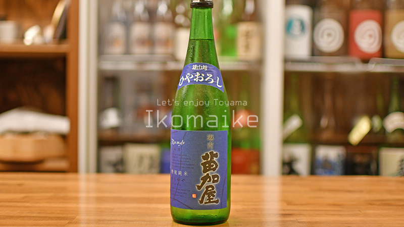 富山の地酒ひやおろし
