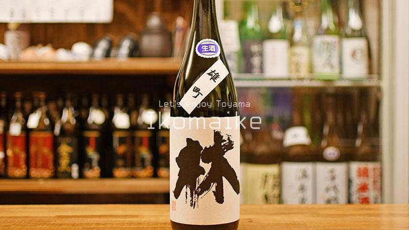 富山県の地酒おすすめ