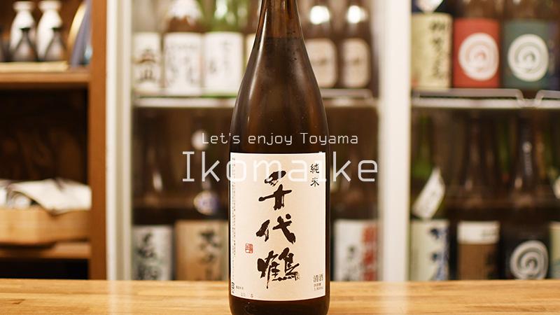 富山の地酒千代鶴