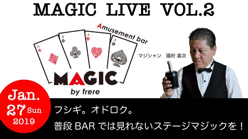 マジックライブ