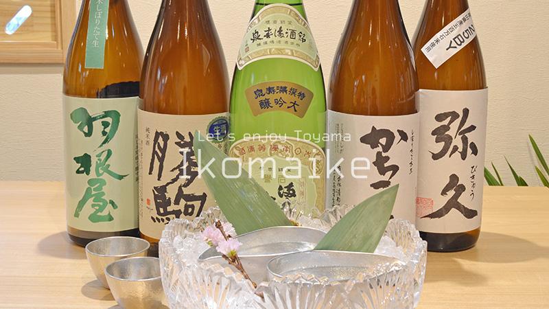 富山のさか桜亭地酒メニュー