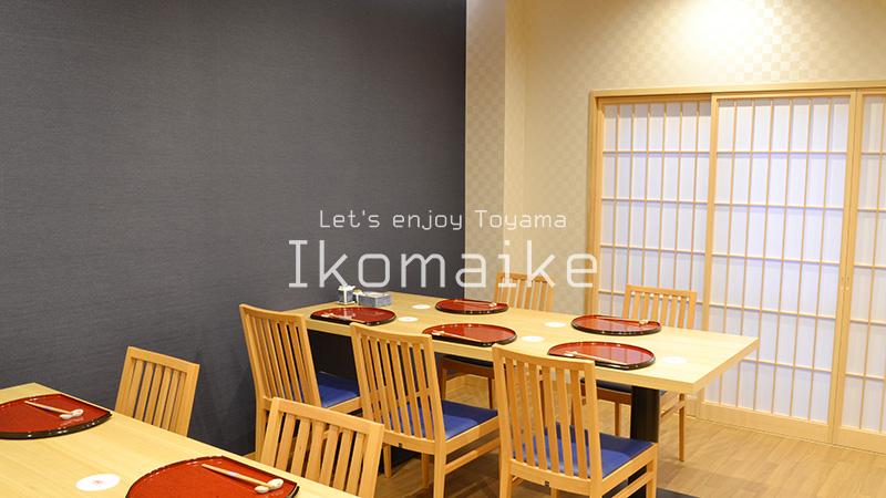 富山のさか桜亭個室