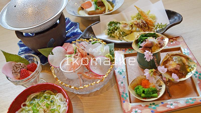 富山のかさ桜亭料理