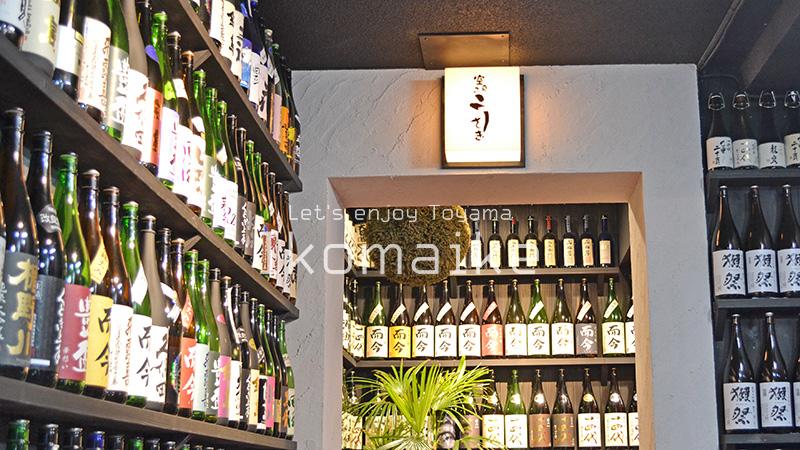 富山の居酒屋空飛ぶうさぎ