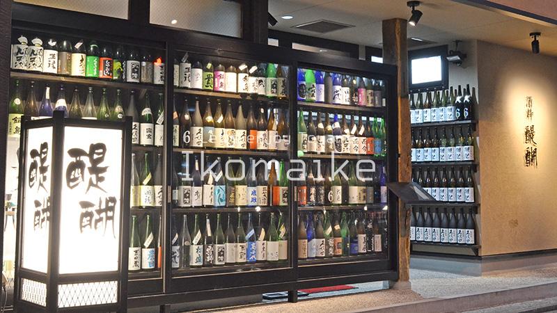 富山の地酒が楽しめる居酒屋