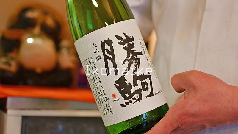 富山の地酒勝駒